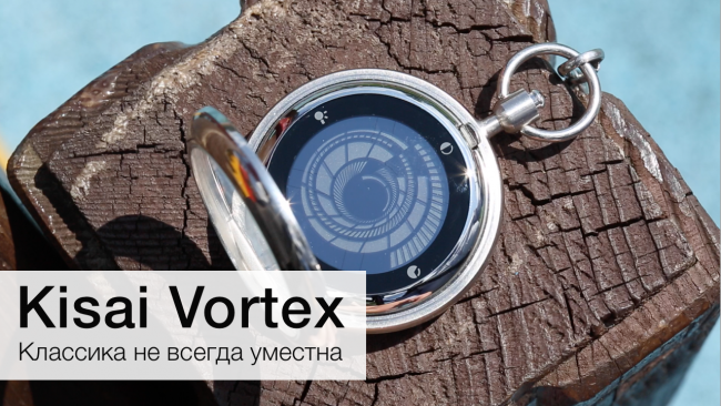 Tokyoflash Kisai Vortex Pocket Watch, или Классика не всегда уместна