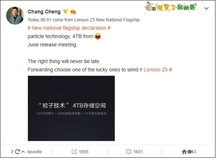 Смартфон Lenovo Z5 выйдет в версии с 4 Тбайт встроенной памяти»