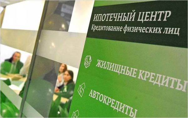 Документы для получения кредита в Сбербанке - как оформить кредит