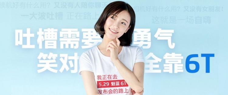 Meizu готовит бюджетный смартфонmBlu M6T на базе SoCSpreadtrum»