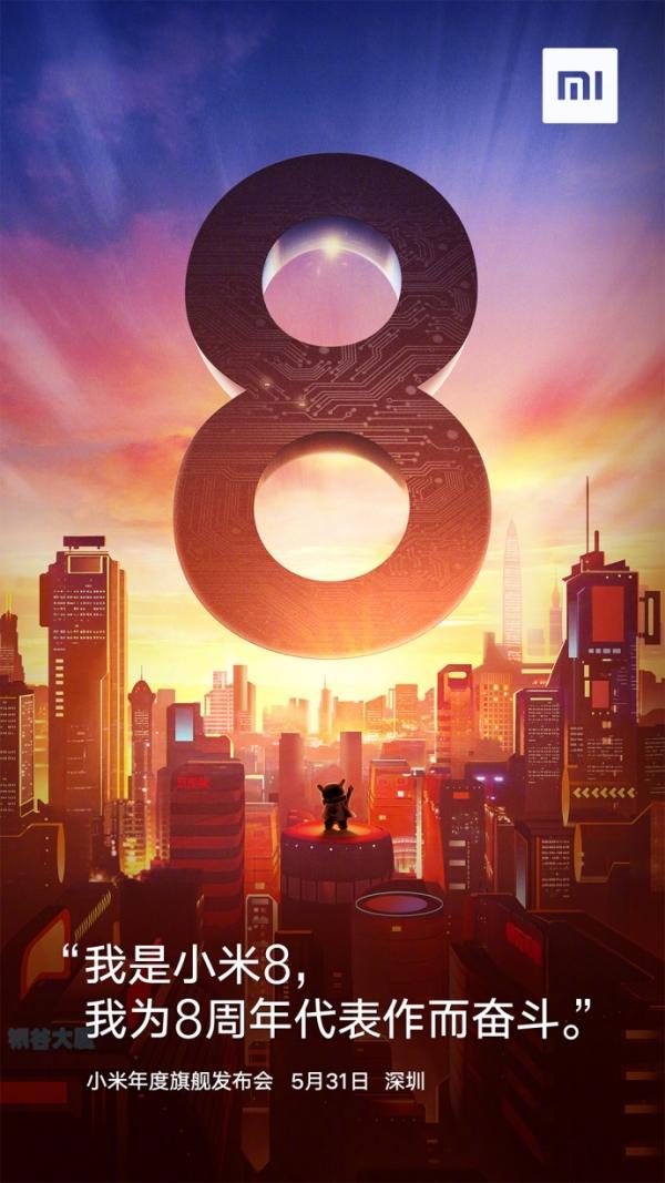 Подтверждено: премьера смартфона Xiaomi Mi 8 состоится 31 мая»